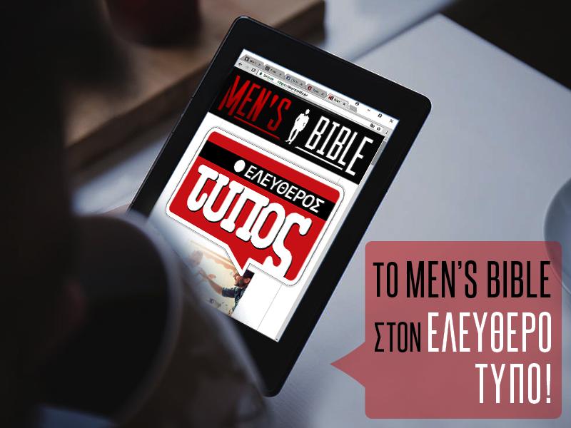 Η Ακαδημία του Men's Bible στον Ελεύθερο Τύπο!