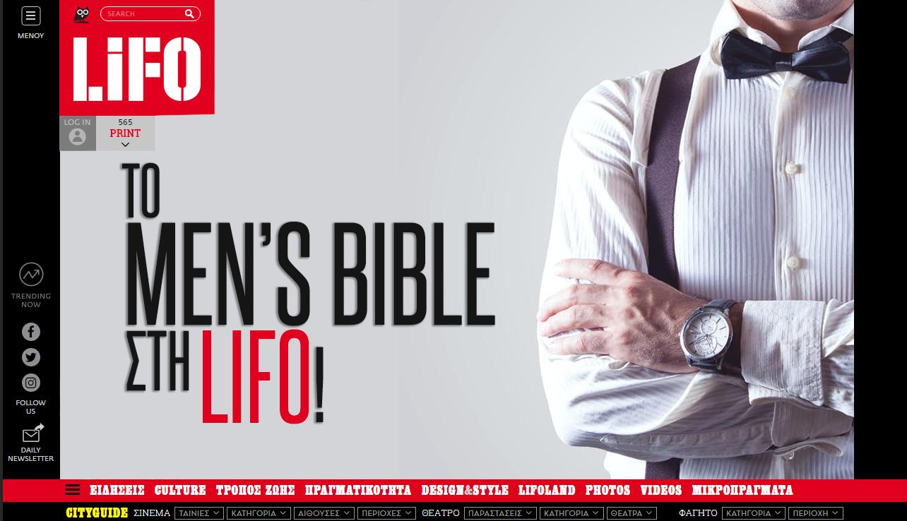 Το Men's Bible στη LIFO!