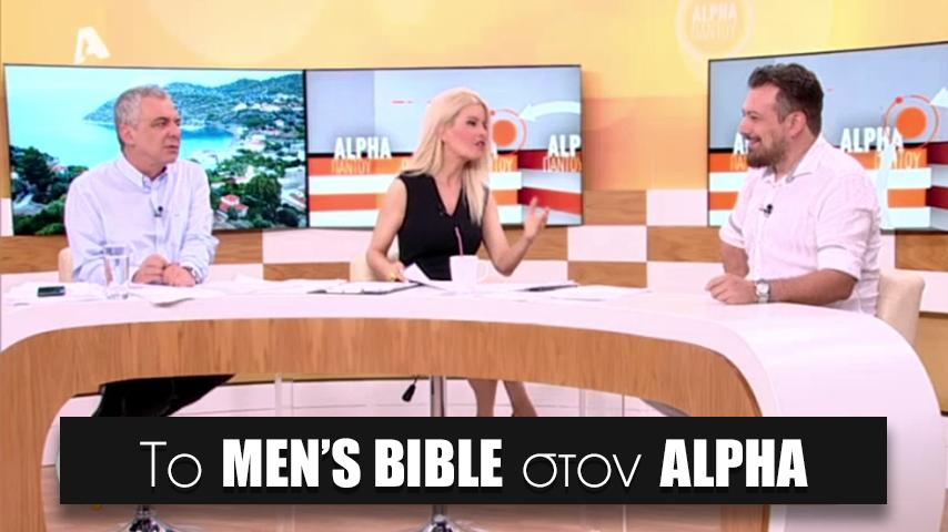 Η Ακαδημία Φλερτ του Men's Bible στον Alpha!