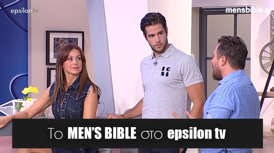 Η Σχολή Φλερτ του Men's Bible στο Epsilon!