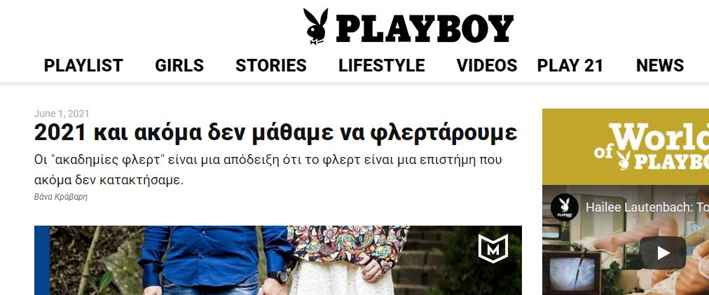 Η Ακαδημία του Men's Bible στο Playboy!